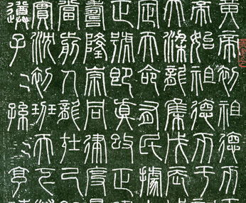 篆书(篆书是什么)