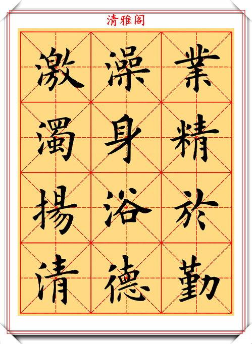 日字旁的两字词语