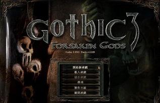 哥特王朝3遗弃之神下载 哥特王朝3遗弃之神 中文版 起点软件园