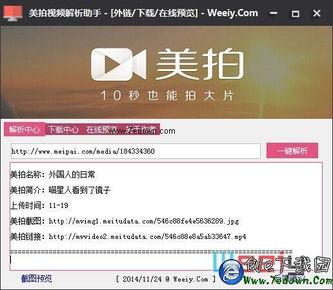 美拍视频解析助手下载 美拍网App视频解析助手 1.0 官方版