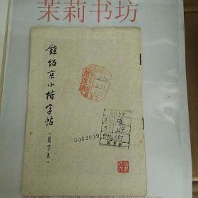 小学生钢笔字帖(如何练习硬笔书法)