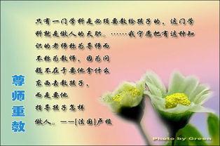 关于教师节的名言古诗