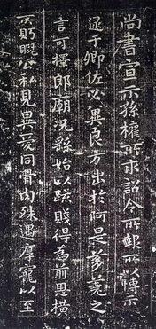 钟繇楷书《宣示表》