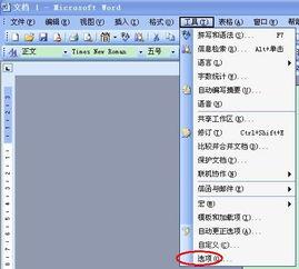 word文档背景蓝色怎么办