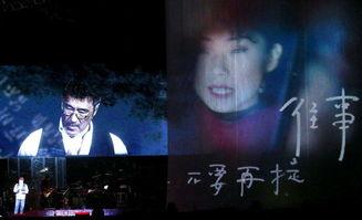 李宗盛与前妻林忆莲隔空对唱失声痛哭
