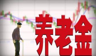 养老金上调最新消息广州退休养老金上调最新消息养老金人均涨至3316聚焦新闻