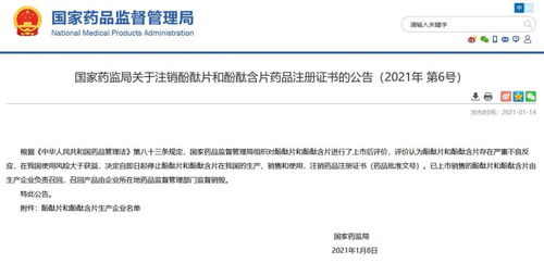 中国停止生产销售使用酚酞片别担心,这些方法对你也有帮助