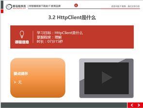 HttpClient是什么