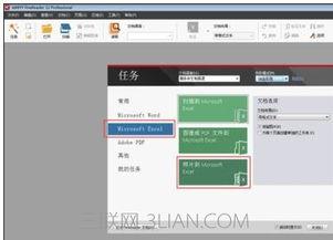 图片表格转换成Excel表格