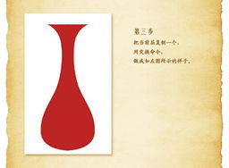 PhotoShop绘制一个红色古典花瓶教程