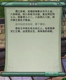 剑侠情缘3新手村余半仙算卦是什么意思的(剑网三怎么算卦)