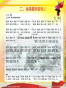 强军战歌20首曲目单图片