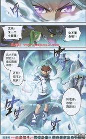 斗破苍穹漫画55