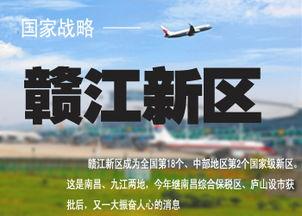 国务院批复江西成立试验区,这说明什么?