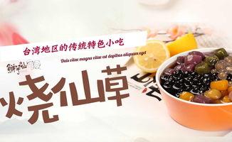 鲜芋仙甜品店教您如何正确保存甜品 鲜芋仙加盟网