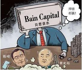 贝恩资本是骗子吗有谁知道可靠吗