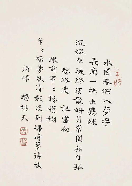 有关桃花鱼的诗词