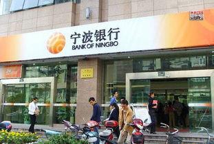 宁波贷款公司(哪些银行还有和宁波银)