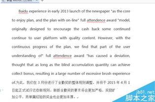 在WPS中怎么将中文翻译成英文