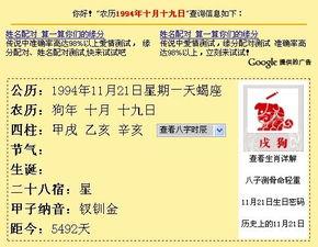 农历200610月19日出生的人命运