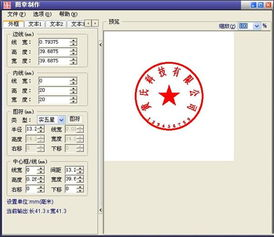 q版头像制作软件