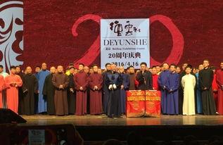 北京德云社成立二十周