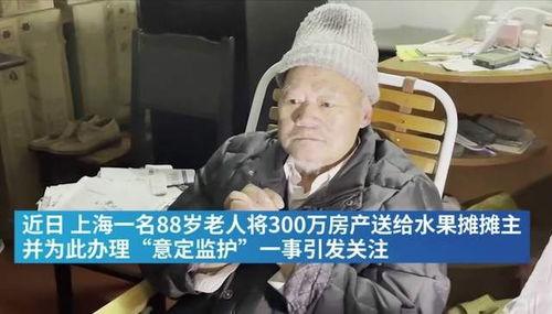 老人将300万房产送给水果摊主,亲属有何颜面索要