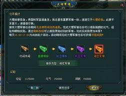 37wan 剑侠奇缘 实用攻略之非R玩家的江湖路