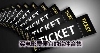 买电影票便宜的软件,低价购买电影票教程插图1