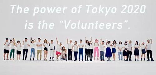 东京奥运会志愿者官网图