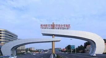 下个五年郑州航空港经济综合实验区重点咋发展