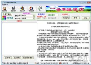 文字智能朗读转语音 文字转语音软件 V2.5.1 中文版软件下载