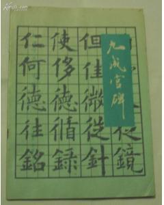 九成宫碑(九成宫醴泉铭刻石者)