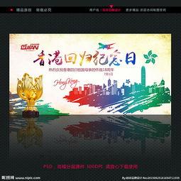 香港回归图片