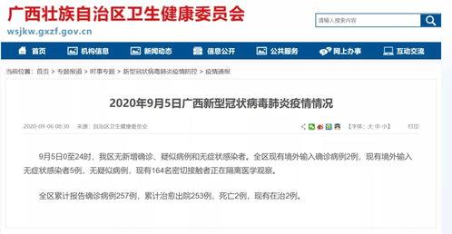 广西昨日无新增病例,31省区市新增10例境外输入