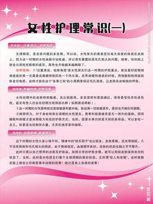 女性护理常识