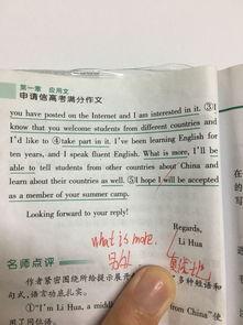 高中英语作文通知范文带翻译