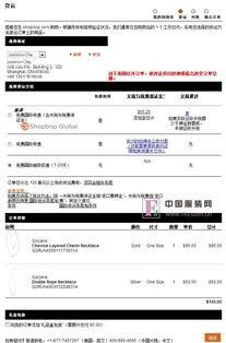 美国时尚网站shopbop.com购物指南大全 图