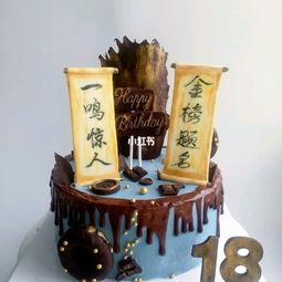 金榜题名主题蛋糕