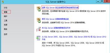安装sqlserver2014出现错误代码1651怎么解决