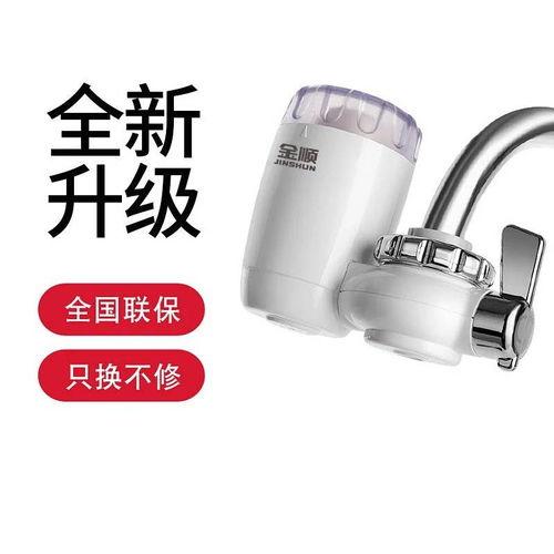 金顺净水器水龙头过滤芯通用厨房自来水净化器净水器家用一机一芯