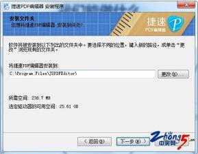 pdf编辑器中文版免费
