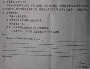 2014深圳英语中考作文范文