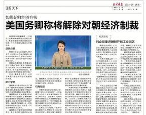 如果朝鲜能够弃核美国务卿称将解除对朝经济制裁