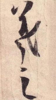 王羲之的书法特点(王羲之的书法特点是)