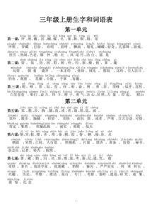 3年级上册语文生字词