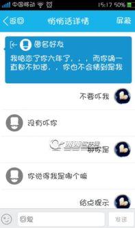 QQ匿名悄悄话怎么查是谁说的
