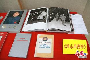 邓小平着作翻译成果展在京展出 共计58件