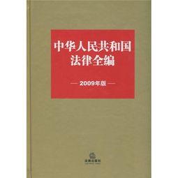 中国人民法有哪些法律