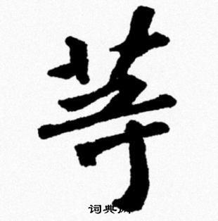 米芾楷书(米芾行书字帖最出名的)_1876人推荐